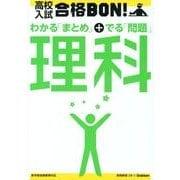 理科 新版(高校入試合格BON! 4) [全集叢書]
