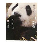 ひとことパンダ―リーリーとシンシン at 上野動物園 [単行本]