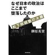 なぜ日本の政治はここまで堕落したのか―松下政経塾の大罪 [単行本]