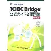TOEIC Bridge公式ガイド&問題集 新装版 [単行本]