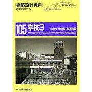 学校3―小学校・中学校・高等学校(建築設計資料〈105〉) [単行本]