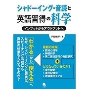 シャドーイング・音読と英語習得の科学 [単行本]