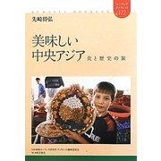 美味しい中央アジア―食と歴史の旅(ユーラシアブックレット) [全集叢書]