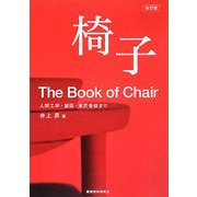 椅子―人間工学・製図・意匠登録まで 改訂版 [単行本]
