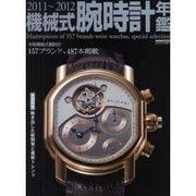 機械式腕時計年鑑 2011~2012 [ムックその他]