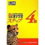 漢検4級漢字学習ステップ 改訂三版 [単行本]