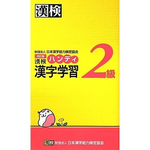 漢検2級ハンディ漢字学習 改訂版 [単行本]