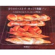 少しのイーストでゆっくり発酵パン―こんな方法があったんだ。おいしさ再発見! [単行本]