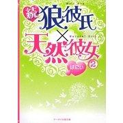 続・狼彼氏×天然彼女〈2〉(ケータイ小説文庫) [文庫]