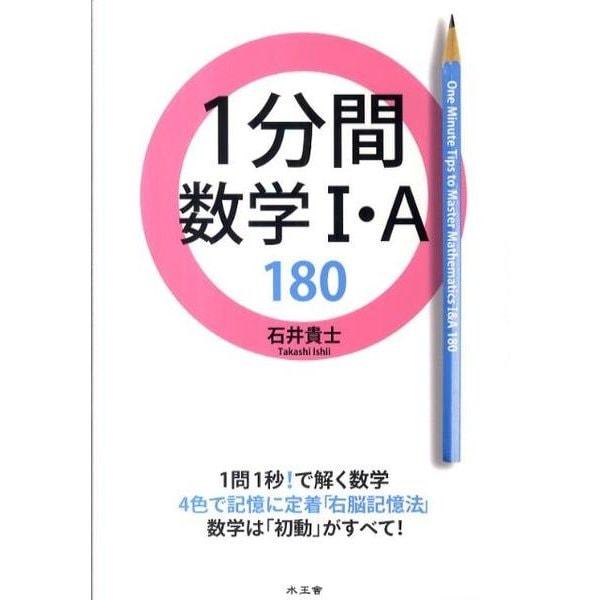1分間数学1・A180 [全集叢書]