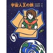 宇宙人Xの旅 [単行本]