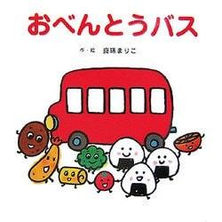 おべんとうバス [絵本]