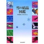 雪の結晶図鑑 [単行本]