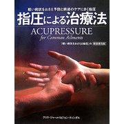 指圧による治療法―『軽い病気をおさえる指圧』新装普及版 新装普及版 (ガイアブックス) [単行本]