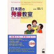 日本語の発音教室―理論と練習 [単行本]