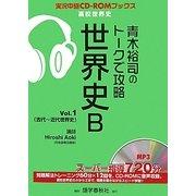 青木裕司のトークで攻略 世界史B〈Vol.1〉(実況中継CD-ROMブックス) [全集叢書]
