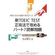 新TOEIC TEST正攻法で攻めるパート7読解問題 [単行本]