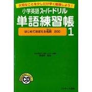 小学英語スーパードリル単語練習帳 1 [単行本]