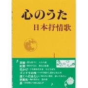 心のうた―日本抒情歌 [単行本]
