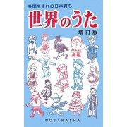 外国生まれの日本育ち 世界のうた 増訂版 [単行本]