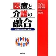 医療と介護の融合―2012年への提言と実践 [単行本]