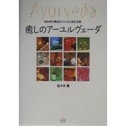 癒しのアーユルヴェーダ―5000年の歴史をとりいれた新生活術 [単行本]