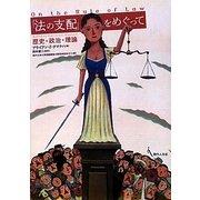 「法の支配」をめぐって―歴史・政治・理論 [単行本]