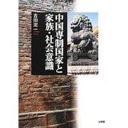 中国専制国家と家族・社会意識 [単行本]