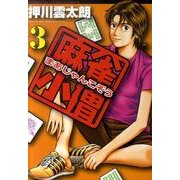 麻雀小僧 3(近代麻雀コミックス) [コミック]