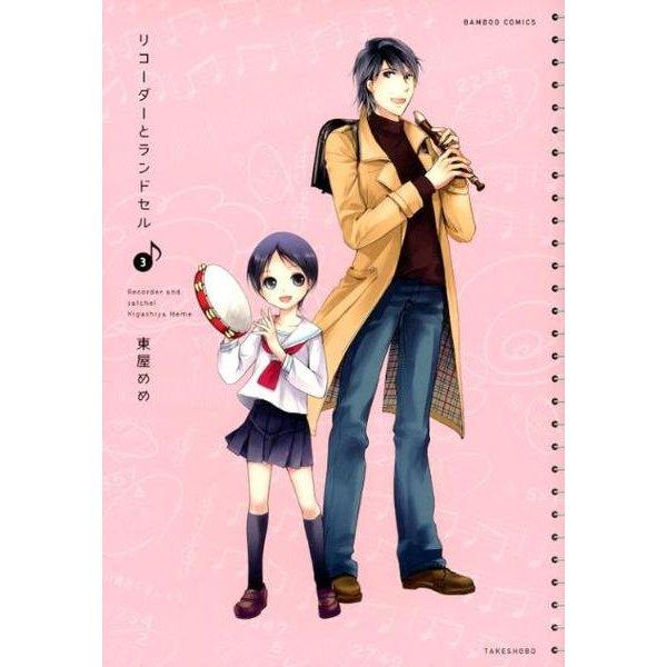 リコーダーとランドセル 3(バンブー・コミックス) [コミック]