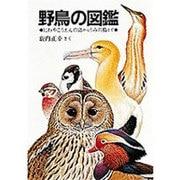野鳥の図鑑―にわやこうえんの鳥からうみの鳥まで [図鑑]
