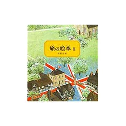 旅の絵本Ⅲ-イギリス編(安野光雅の絵本) [絵本]