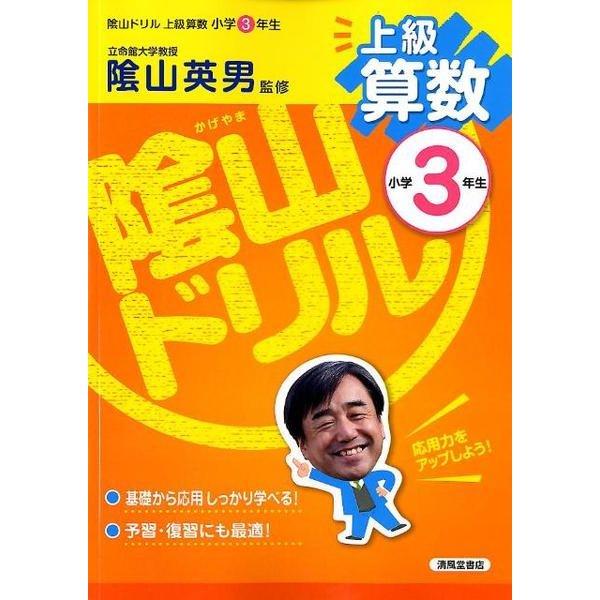 陰山ドリル上級算数 小学3年生 [単行本]