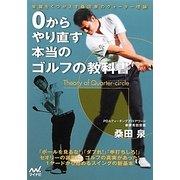 0からやり直す本当のゴルフの教科書―常識をくつがえす桑田泉のクォーター理論 [単行本]