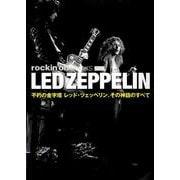 LED ZEPPELIN(rockin'on BOOKS vol. 2) [単行本]