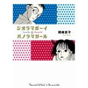 ジオラマボーイ★パノラマガール [単行本]