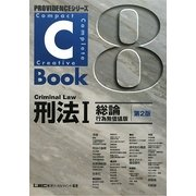 C-Book 刑法〈1〉総論 行為無価値版 第2版 (PROVIDENCEシリーズ) [全集叢書]