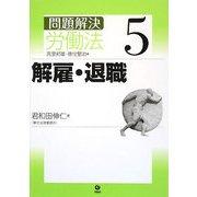 問題解決 労働法〈5〉解雇・退職 [単行本]