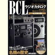 BCLラジオカタログ 完全保存版-少年時代に憧れたラジオが大集合(三才ムック VOL. 490) [ムックその他]