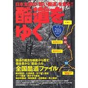 酷道をゆく-日本全国の「酷い国道」を走る!!(イカロス・ムック) [ムックその他]