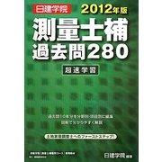 測量士補過去問280超速学習〈2012年版〉 [単行本]