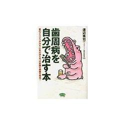 歯周病を自分で治す本(ビタミン文庫) [全集叢書]