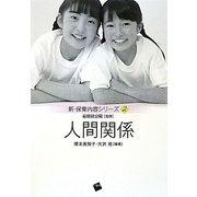 人間関係(新・保育内容シリーズ〈2〉) [単行本]