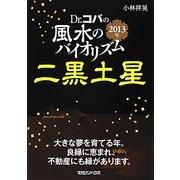 Dr.コパの風水のバイオリズム 二黒土星〈2013年〉 [文庫]