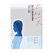 白い夏-上村一夫初期傑作短編集1970-1972 [単行本]