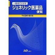 ジェネリック医薬品便覧〈平成24年8月版〉―一般名でさがす [単行本]