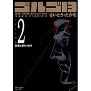 ゴルゴ13 2(SPコミックス コンパクト) [コミック]