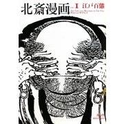 北斎漫画〈VOL.1〉江戸百態 [単行本]