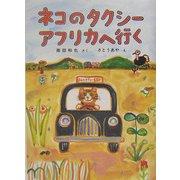 ネコのタクシー アフリカへ行く(福音館創作童話シリーズ) [単行本]