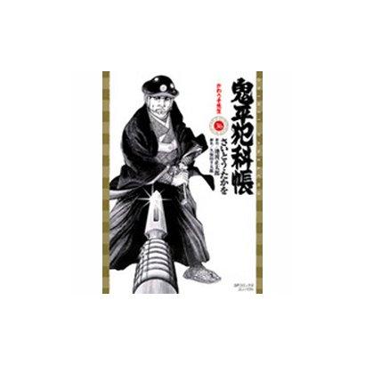 鬼平犯科帳 36(SPコミックス) [コミック]
